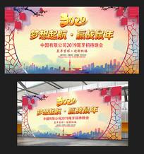 中国风2020鼠年年会新年晚会背景板