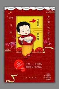 中国风冬至吃饺子海报 PSD