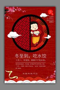 中国风冬至习俗海报