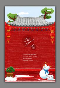 中国风冬至宣传海报 PSD