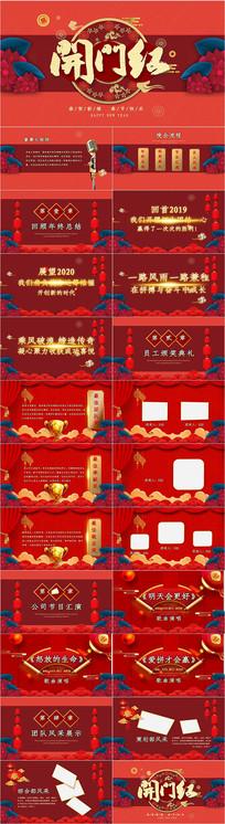 中国风企业年会活动PPT模板