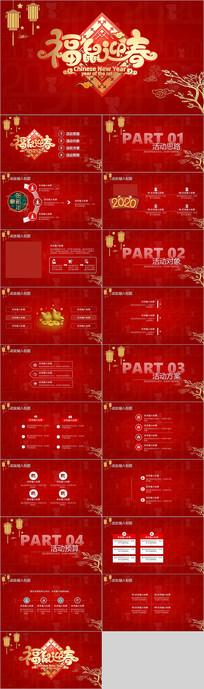 中国风鼠年春节活动PPT模板