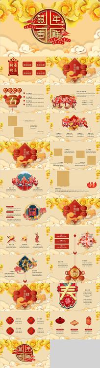 中国风鼠年工作总结PPT模板