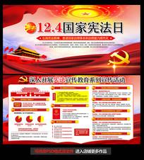 124国家宪法日宪法宣传周展板