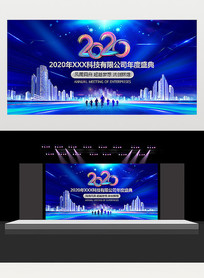 2020年蓝色大气鼠年年会背景展板