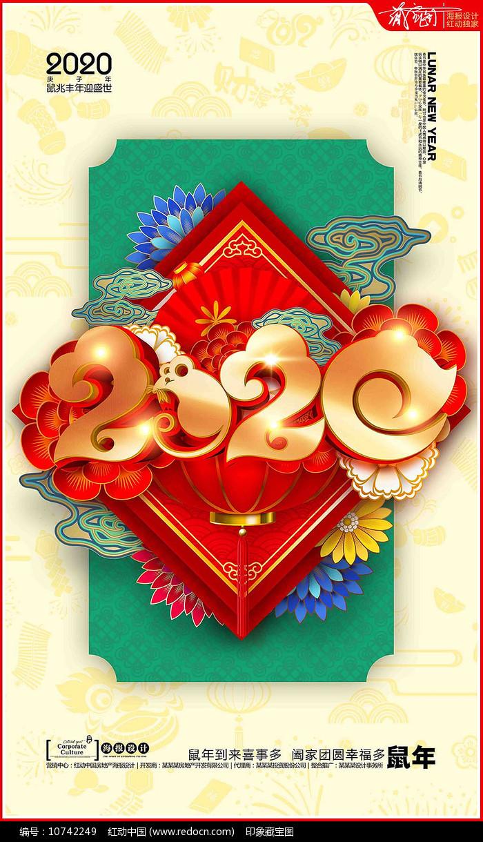 2020年鼠年主题春节海报设计图片