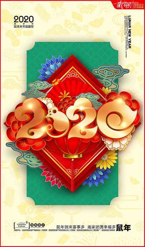 2020年鼠年主题春节海报设计