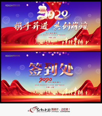 2020年元旦新春文艺晚会峰会舞台背景