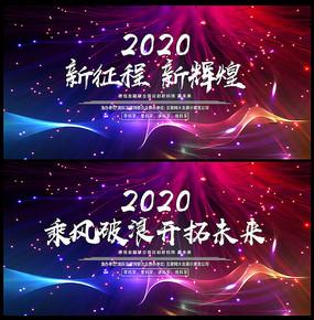 2020商务科技背景板