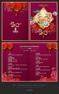 2020鼠年年会元旦节目单