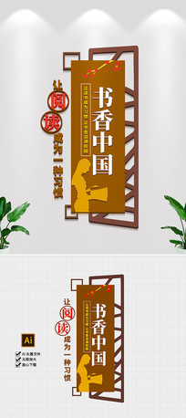 3D竖版立体大气新中式梅花校园文化墙
