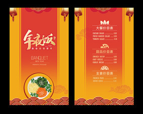 春节饭店菜谱设计