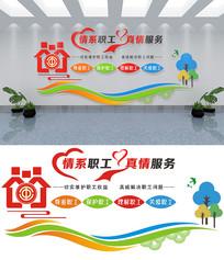大气企业职工工会文化墙设计