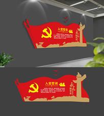 大气入党誓词党建文化墙设计
