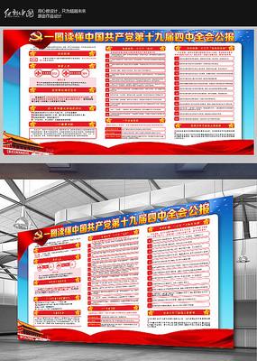 大气十九届四中全会公报宣传栏