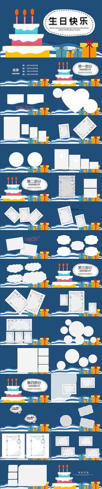 儿童成长档案生日快乐PPT模板