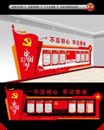 高端红色党建文化墙设计