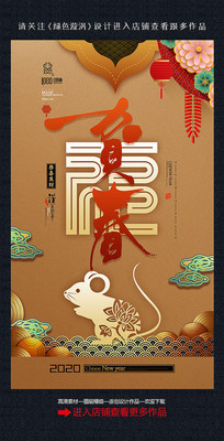 古典风福字2020鼠年海报设计