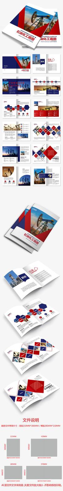 红蓝中石油中石化勘探能源科技探钻井画册