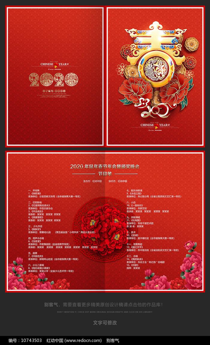 红色2020鼠年晚会节目单设计图片