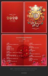 红色2020鼠年晚会节目单设计