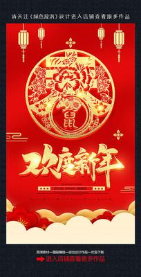 红色大气欢度新年2020鼠年海报