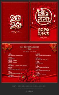 红色喜庆2020鼠年年会节目单