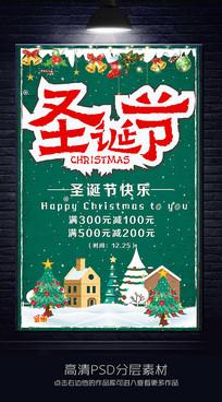 简约圣诞海报设计