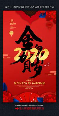 金鼠贺岁2020鼠年海报设计