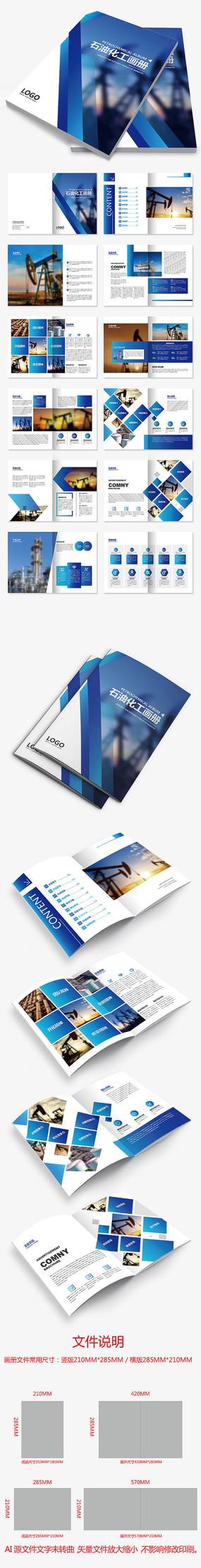 蓝色中石油中石化能源化工科技探钻井画册