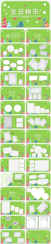 绿色小清新生日快乐PPT模板