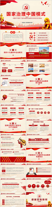 十九届四中全会中国治理中国模式ppt pptx