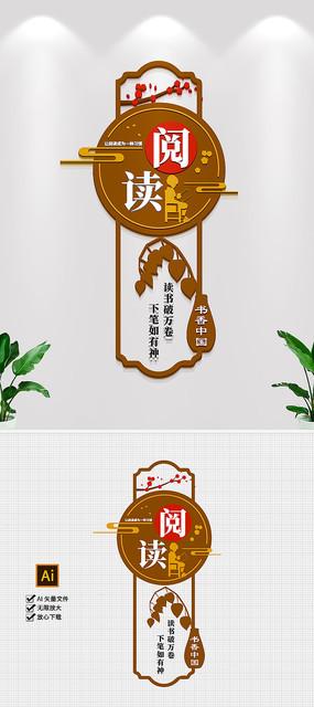 竖版立体大气新中式梅花校园文化墙