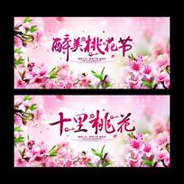 桃花节宣传海报