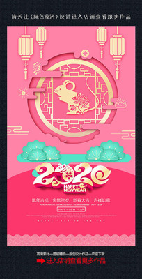 唯美剪纸风2020鼠年海报