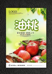 新鲜油桃水果宣传海报