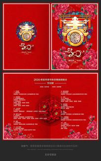 喜庆2020鼠年新春节目单设计