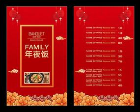 喜庆春节年夜饭菜谱