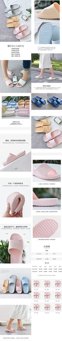 日系居家浴室拖鞋简约详情页产品描述页