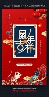 中国风鼠年海报设计