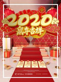 2020年红色喜庆立体字海报