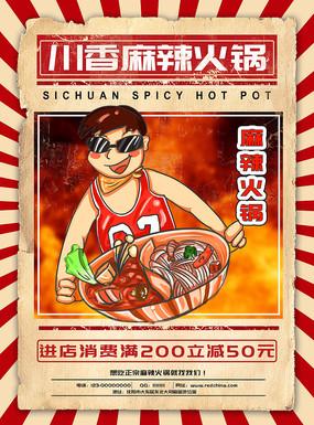 创意川香麻辣火锅海报