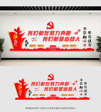 大气党建文化墙展板