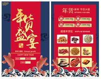 红蓝撞色年货盛宴宣传单