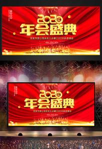 红色大气2020公司年会盛典舞台背景板