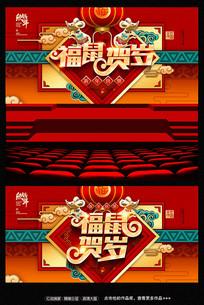 红色大气鼠年活动背景展板