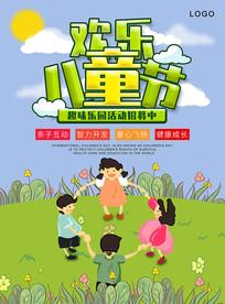 欢乐儿童节字体设计海报