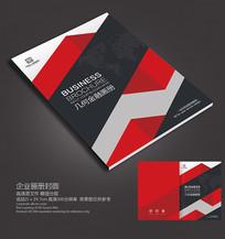 几何商务通用企业宣传册封面