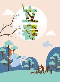 立春春游手绘海报