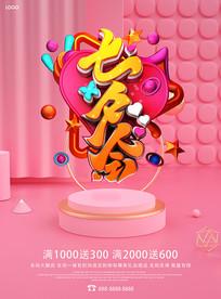 七夕会立体字粉色创意海报